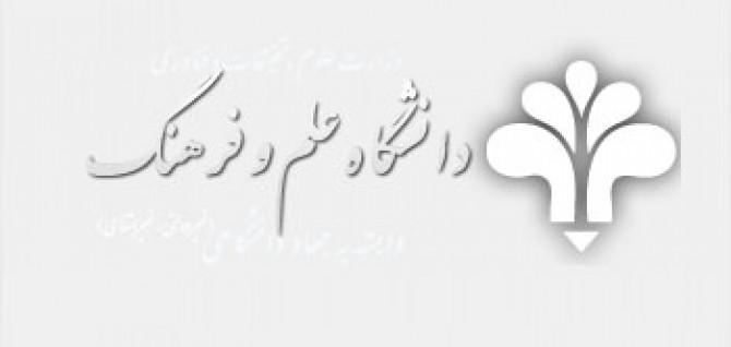 معرفی دانشکده